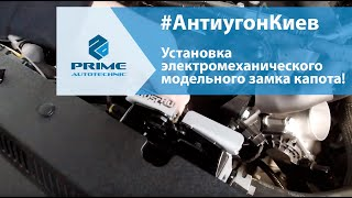 Установка электромеханического модельного замка капота. Механическая защита авто. Антиугон Киев.
