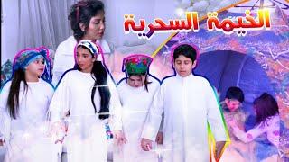 ميمي والبنات شنو صار معاهم بلخيمه السحريه !