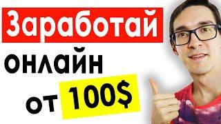 Как заработать в интернете от 100$ без вложений. Заработок на партнерских программах 2020