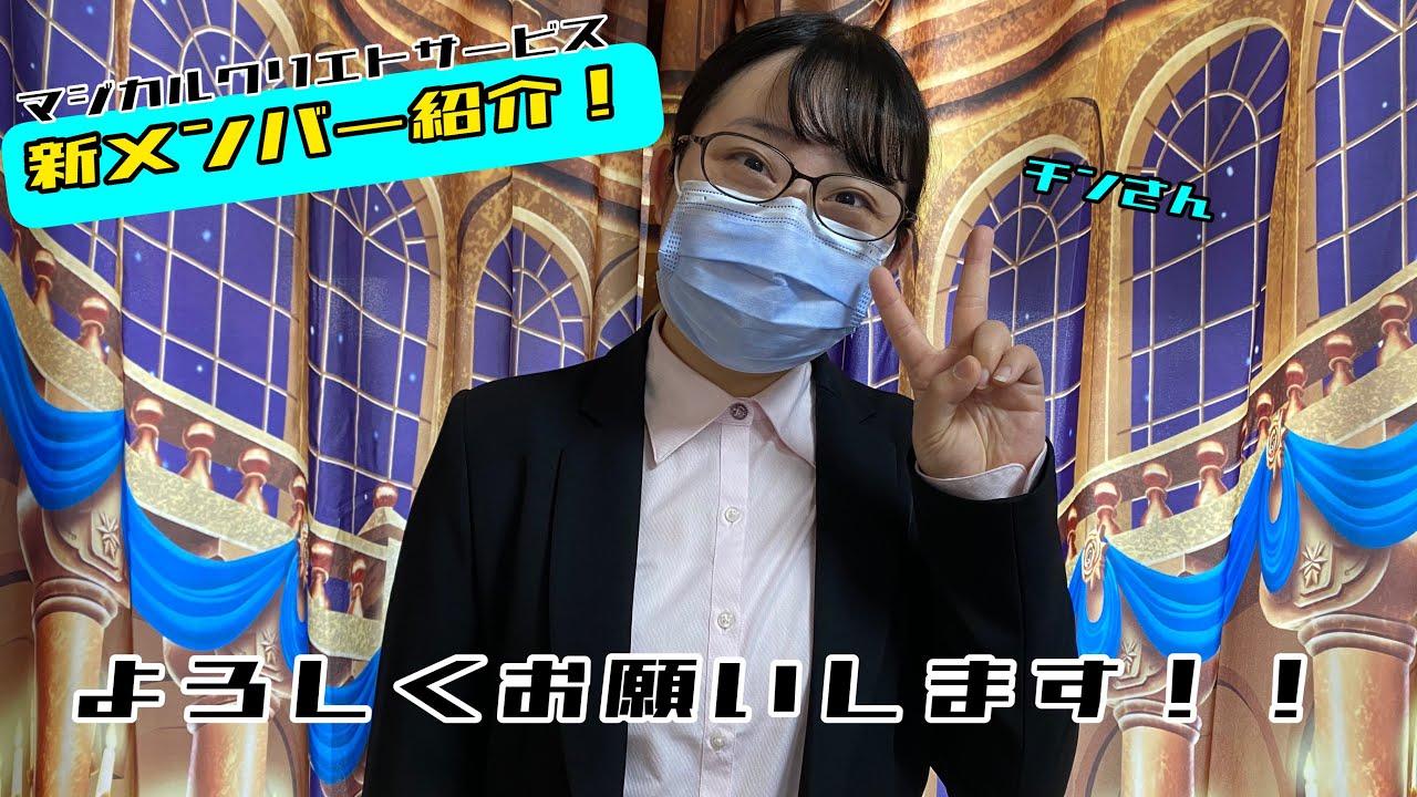 011 [自己紹介] 新メンバー登場❗️これからよろしくお願いします☺️✨