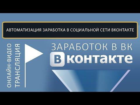 Автоматизация заработка в социальной сети ВКонтакте