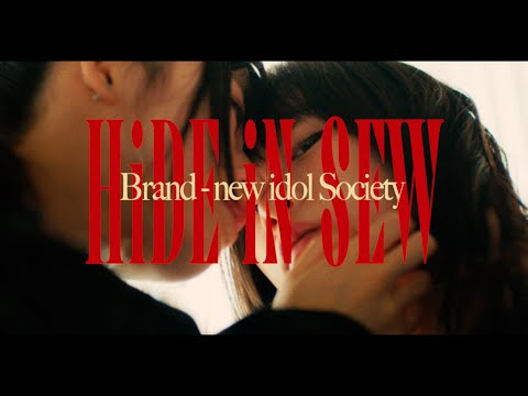 HiDE iN SEW / BiS 新生アイドル研究会 [OFFiCiAL ViDEO]