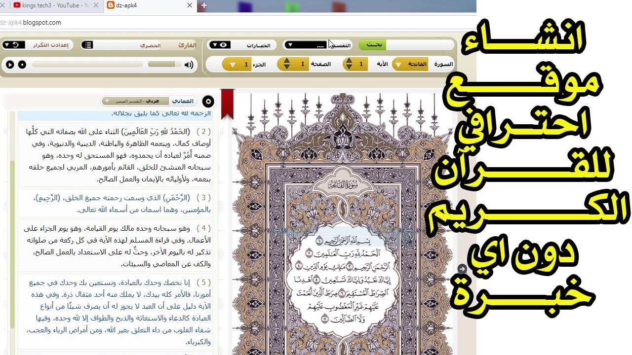 انشاء موقع كامل للقران الكريم من مدونة بلوجر فقط || صدقة جارية