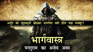 Undefeatable Weapon Of Parshurama Bhargav Astra (भार्गवास्त्र)| Karna Weapons | Karna Arjuna Fight