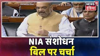 Breaking News: Lok Sabha में NIA संशोधन बिल पर चर्चा, Amit Shah ने कहा - आतंक के खात्मे के लिए बिल