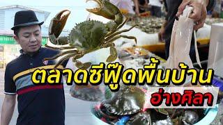 ตลาดซีฟู๊ดพื้นบ้าน-อ่างศิลา-หลากหลายอาหารทะเล-quot-สะแตกแดกตับ-quot