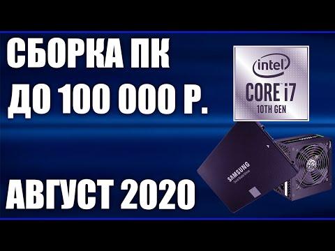 Сборка ПК за 100000 рублей. Август  2020 года! Очень мощный игровой компьютер на Intel & AMD