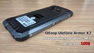 Походный смартфон NFC, IP68, 5500 mAh за 95$ |Плюсы и минусы Ulefone Armor X2 Обзор