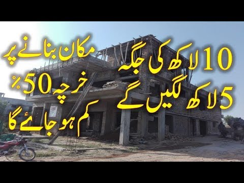 House Construction Pakistan | how to reduce project cost | Cost Control and Cost Reduction
