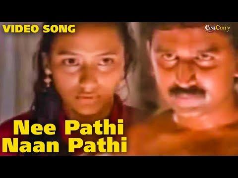 Nee Pathi Naan Pathi Video Song | Keladi Kanmani Movie | Ilaiyaraaja | S.Pbrahmanyam