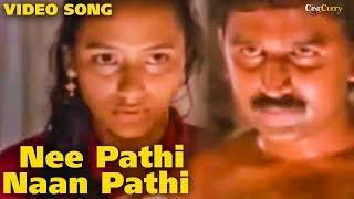 Nee Pathi Naan Pathi Video Song   Keladi Kanmani Movie   Ilaiyaraaja   S.P.Balasubrahmanyam
