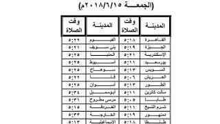 موعد صلاة عيد الفطر المبارك 2018 في جميع مدن ومحافظات مصر