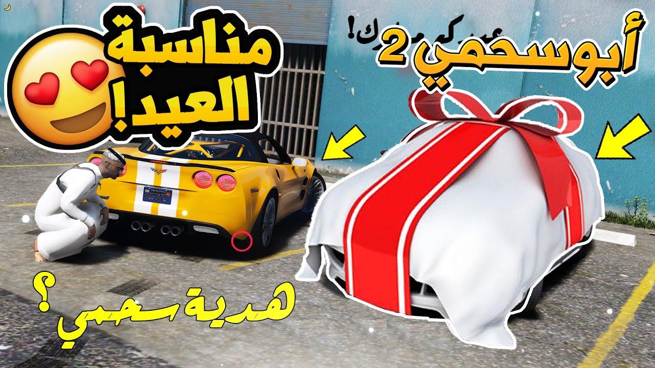 سلسلة - أبوسحمي2 #54 | بمناسبة عيد الاضحى المبارك اهديت سحمي سيارة احلامه !! #هدية