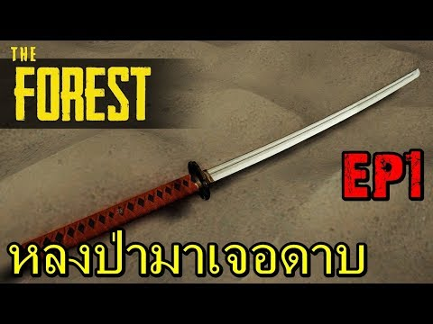 BGZ  The Forest Online 1 เปิดมาก็บุกโหดเอาดาบคาตานะ