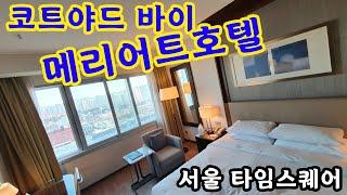 서울의 랜드마크 타임스퀘어, 그리고 코트야드 바이 메리…