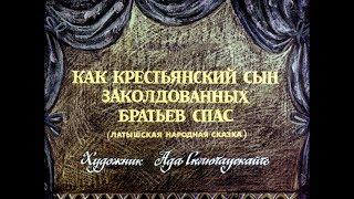 Диафильм Как крестьянский сын заколдованных братьев спас /латышская народная сказка/