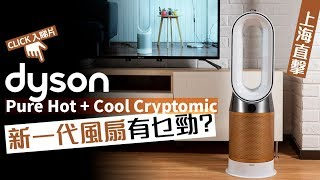Dyson Pure Hot Cool Cryptomic全新空氣清新機上海直擊