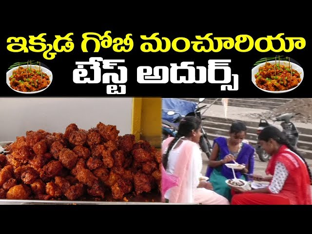 Extremely Spicy Gobi Manchurian | Chinese Street Food In India | Vijayawada | PDTV Foods