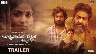BucchiNaidu Kandriga Trailer |Drishika Chander | Munna | Ravi Varma|Poluru Krishna |An aha Exclusive