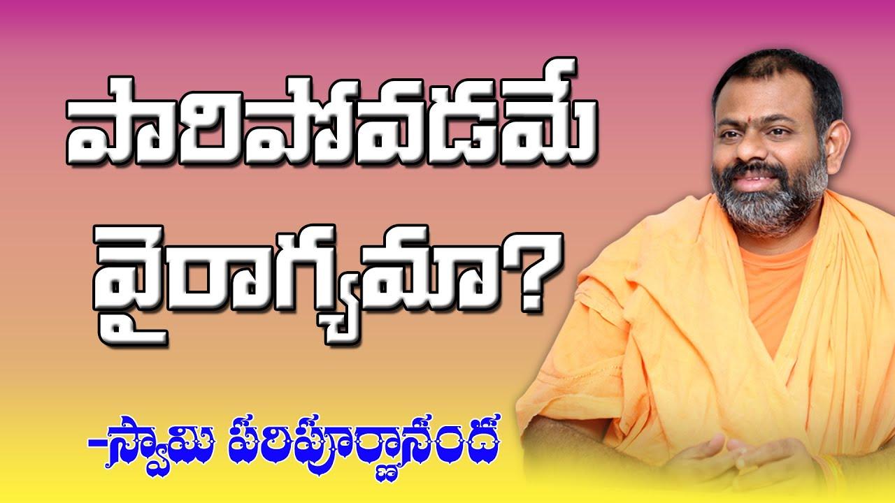 పారిపోవడమే వైరాగ్యమా..? - స్వామి పరిపూర్ణానంద || Part 1 || Sept 22nd, 2020