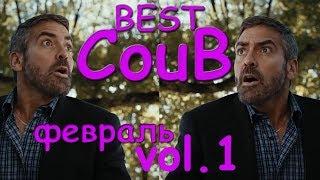 Coub подборка приколов за Февраль 2018/ BEST COUB /Vol 1