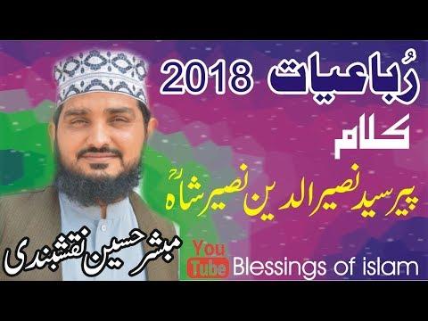 Mubashir Hussain Naqshbandi   New Naat   Rubaiyat   Heart Touching Kalam   Lahore 2017