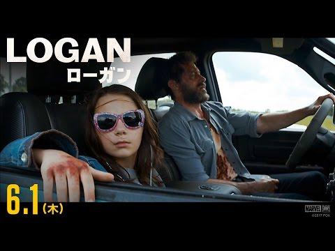 【映画】★LOGAN ローガン(あらすじ・動画)★