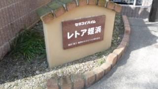 レトア姪浜/福岡市西区下山門/トーマスリビング西新店