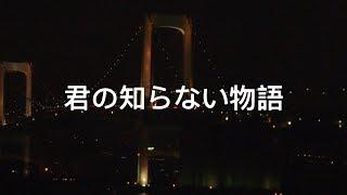 作詞・作曲 : ryo (supercell) 歌手 : 初音ミク リミックス:超新星P こ...