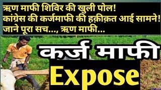 #Expose किसान #कर्जमाफी #Congress ।। किसानों के ऋण माफी शिविर की खुली पोल #Karjmafi #AshokGehlot