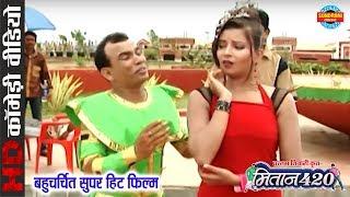 Mitan 420 - Comedy Scene    Mushakan Sahu ,Hemlal    Movie Clip - 2018