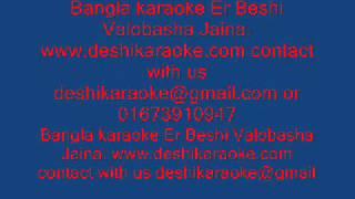 er besi balobasha-karaoke