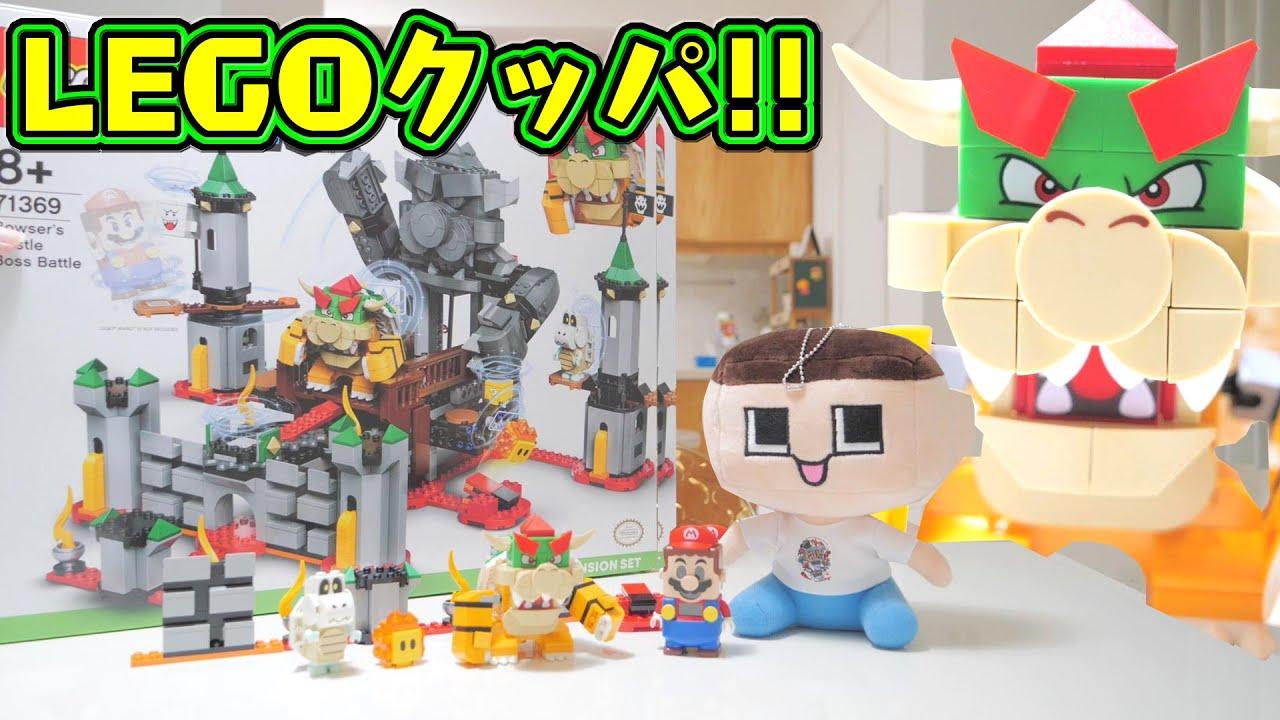 LEGOマリオにクッパ、キタっ!!ぐち男がボコボコに!?