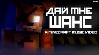 """Дай Мне Шанс"" - FNAF Minecraft Music Video (Song by CG5) / RevoltProduction"