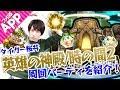 【モンスト】タイガー桜井が英雄の神殿/時の間2の周回パーティーを紹介!