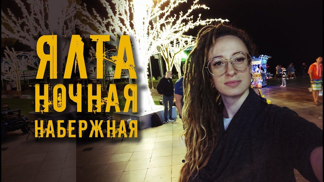 Ялта 2020 ||Ночная  набережная || нашла Макдоналдс в Крыму || Цены || Крым отдых 2020