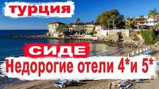 Сиде Турция Недорогие отели Турции 4 и 5
