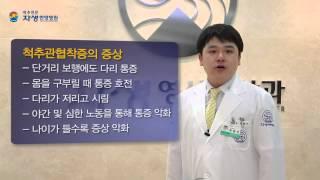 척추관협착증 어떻게 치료하나요? [김동은 원장]