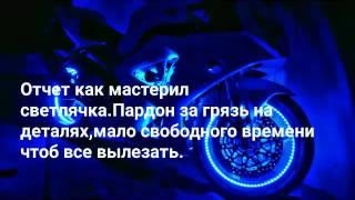Подсветка на HONDA 929 RR
