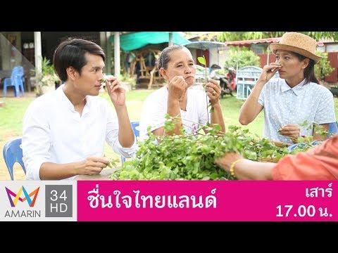 ย้อนหลัง ชื่นใจไทยแลนด์ : ชื่นใจ ณ ระยอง 3 มิ.ย.  60 (2/4)