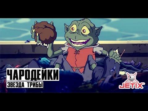 Чародейки - 11 Серия (Звезда Трибы)