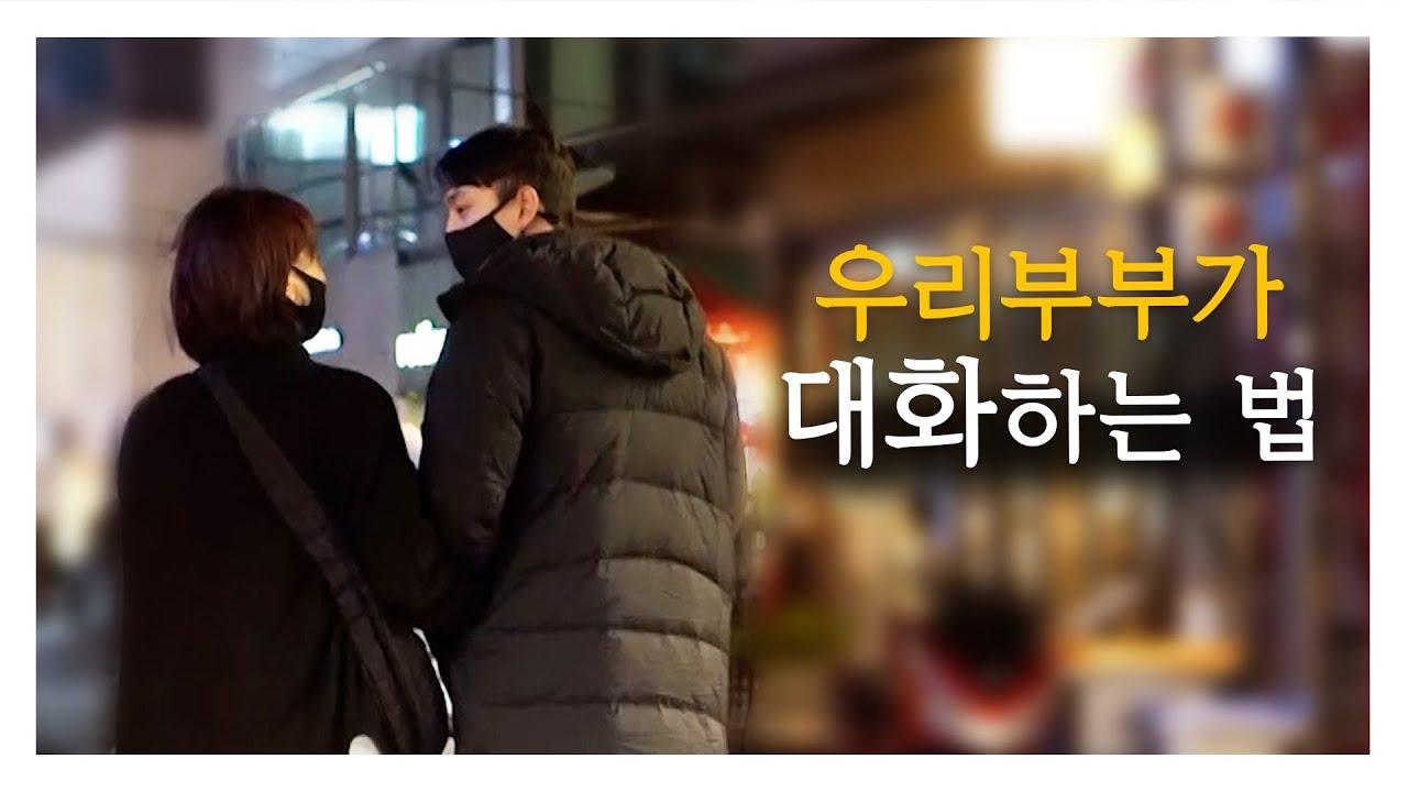 [비글부부] 우리 부부가 여전히 사랑할 수 있는 이유 (Feat 결혼 7년차부부)