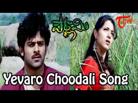 Pournami Movie Songs | Yevaro Choodali Video Song | Prabhas | Trisha