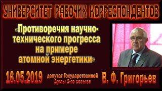 «Противоречия научно-технического прогресса на примере атомной энергетики» В.Ф.Григорьев. 15.05.2019