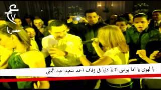 يا لهوى يا اما بوسى فى زفاف احمد سعيد عبد الغنى