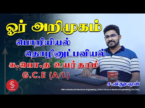 Engineering technology in tamil (G.C.E AL)