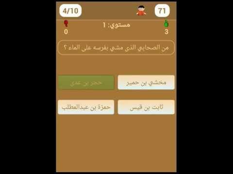 الاسلام سؤال وجواب التطبيقات على Google Play