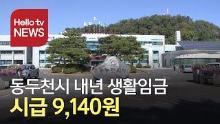 동두천시 내년도 생활임금 시급 9,140원