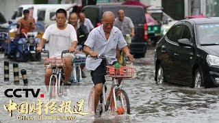 《中国财经报道》 20190711 10:00| CCTV财经