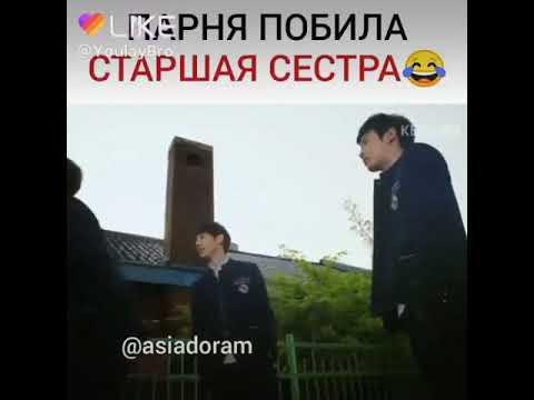 """Парня побила старшая сестра //дорама """"Большой"""""""
